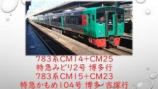 783系CM14+CM25 特急みどり2号博多行&783系CM15+CM23 特急かもめ104号博多・吉塚行 長崎本線神埼駅通過