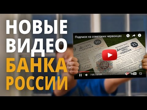 Новые видео Банка России