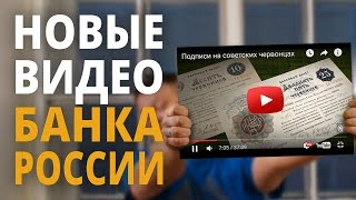 Новые видео Банка России(, 2017-03-07T16:50:26.000Z)