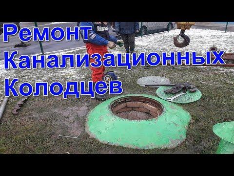 Минск Ремонт Канализационных Колодцев
