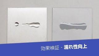 ウェットブラスト処理により、表面の濡れ性が改善(親水表面形成)します。アルミのサンプルに多角形研磨材で緻密な凹凸表面を形成し、凹凸...