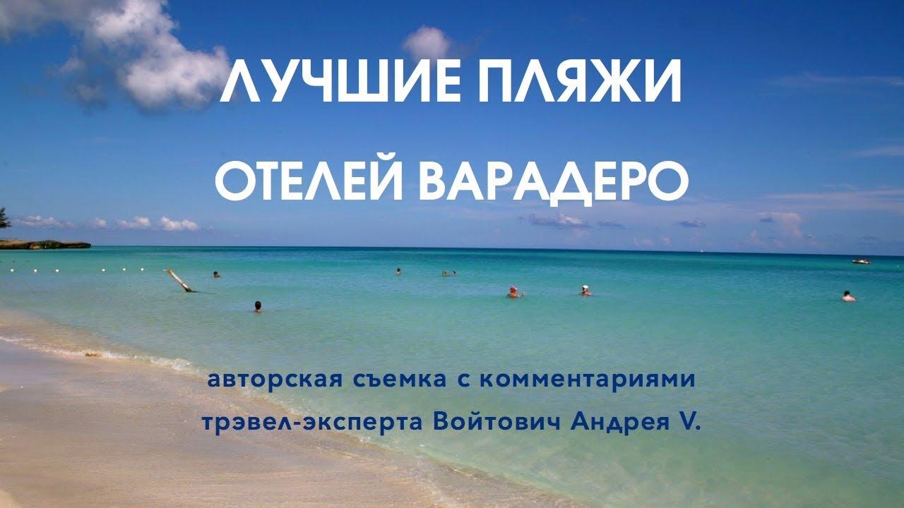 Отдых на Кубе / Варадеро (Куба) - лучшие отели и пляжи с Войтович Андреем