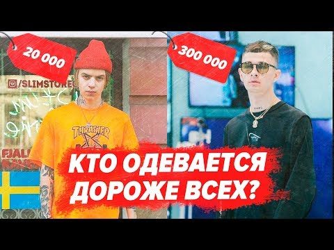 СКОЛЬКО СТОИТ ОДЕЖДА РЭПЕРОВ? / BIG BABY TAPE, PHARAOH, 6IX9INE, OBLADAET