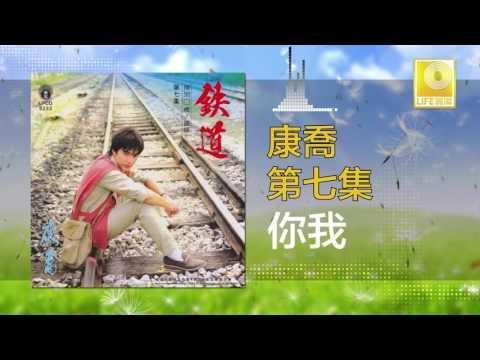 康乔 Kang Qiao - 你我 Ni Wo (Original Music Audio)