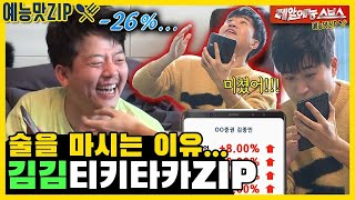 This is why I can't stop drinking. Kim Junho X Kim Jongmin Tikitaka.ZIP [My Little Old Boy]