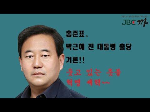 [8월19일] 뭐! 박근혜 출당, 홍준표는 아는가, 촛불혁명 그 실체~