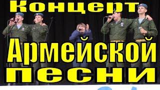 Концерт участников Фестиваль Армейской песни для души лучшие под гитару народные казачьи популярные