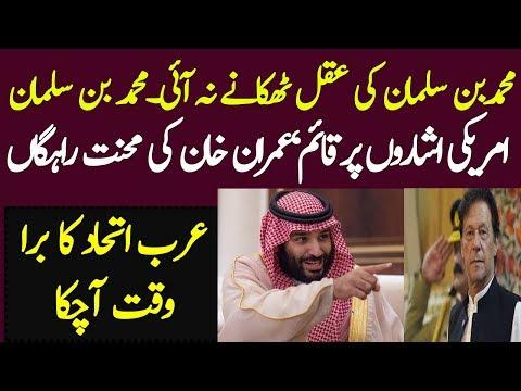Mohammad Bin Salman And Trump Friendship Goals Taking New Direction As Pm Imran khan