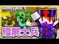 Minecraft |茶杯Ep212 ☢滅村?!招喚最強殭屍士兵