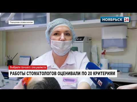 Стоматологи в Ноябрьске назвали лучших в профессии