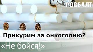 Подкаст Не бойся Есть ли безопасная альтернатива курению
