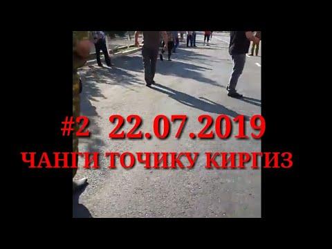 #2 ЧАНГИ КИРГИЗУ ТОЧИК ДАР ВОРУХ 22.07.2019