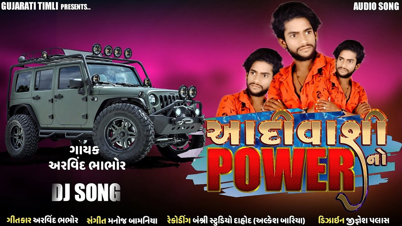 Arvind Bhabhor || Aadivasi No Power || New Adivasi Song || DJ song Timli || Gujarati Timli