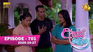 Ahas Maliga | Episode 701 | 2020-10-27 Thumbnail