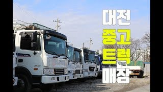 대전중고차매장 대형중고트럭 전시장 둘러보기편