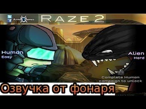 Флеш игры, Raze 2, озвучка от фонаря