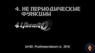 "06.Proshow Produсer Функция модификатора ""Линейное нарастание"""