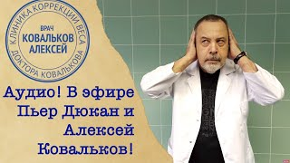 Врач диетолог Алексей Ковальков и Пьер Дюкан о диетах и ожирении