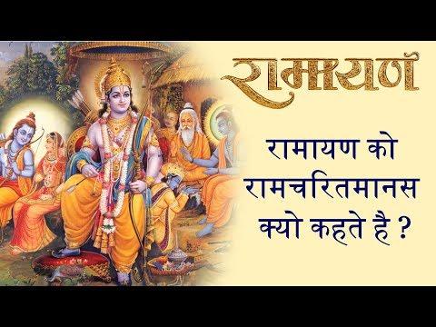 राम कथा | Ram Katha by Swami Mukundananda - Part 1 | Why is Ramayan called Ramcharitmanas ?