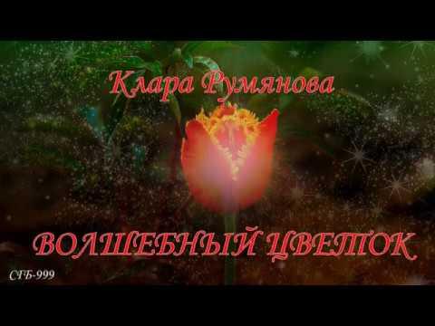 Клара Румянова ~ Волшебный цветок