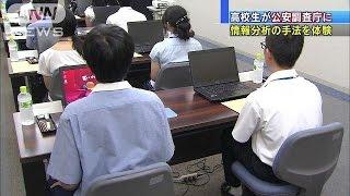 高校生がスパイ?!公安調査官疑似体験ツアー(14/08/22)