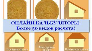 Бесплатные строительные онлайн калькуляторы! (более 50 видов расчета)(http://stkproekt.ru/ Бесплатные строительные онлайн калькуляторы. Бесплатный онлайн сервис. Более 50 видов расчета...., 2016-01-27T07:31:55.000Z)