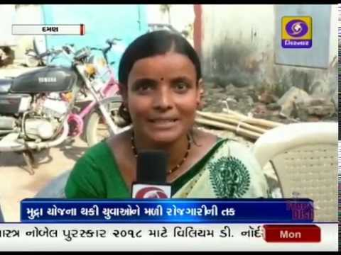 280 | Mudra Yojana | Daman | Ground Report Gujarati