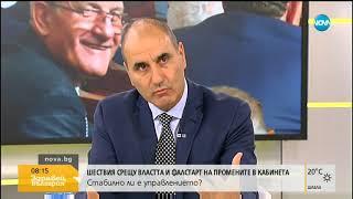 Цветанов: Ако няма указ за Маринов, ще гласуваме другите двама министри