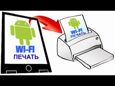 Как распечатать текст с телефона на принтере по wifi