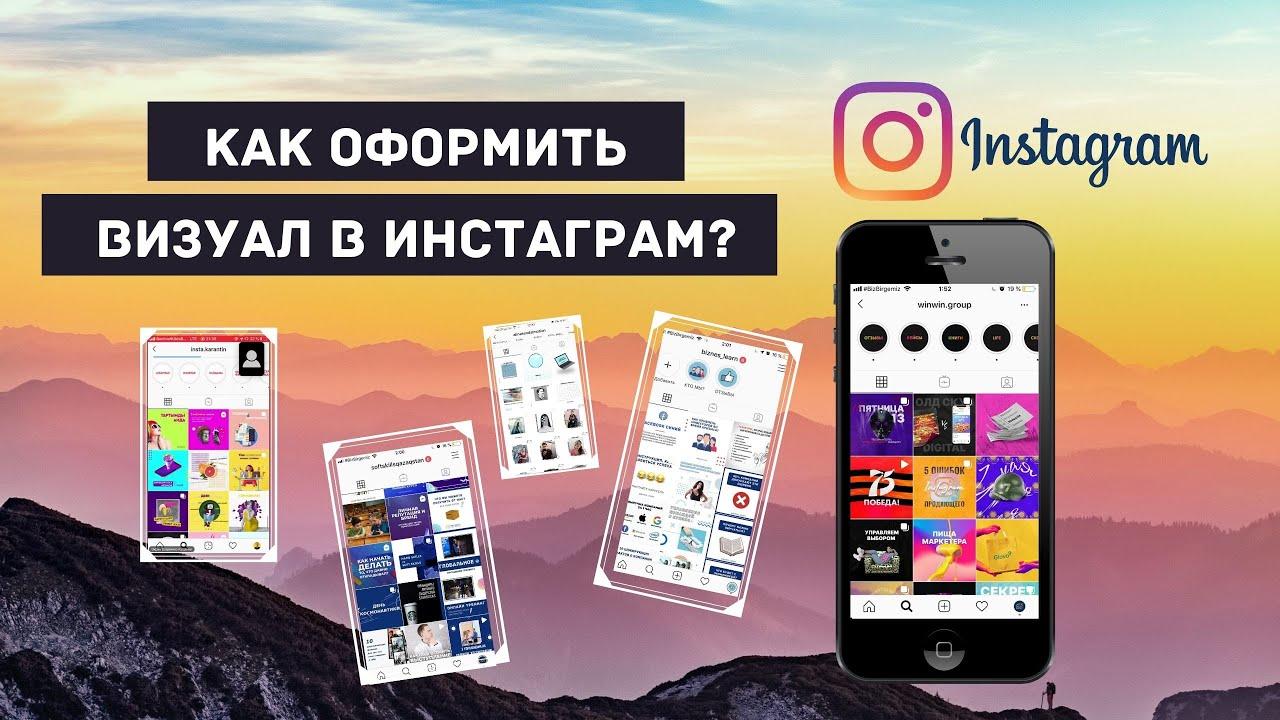 КАК ОФОРМИТЬ ВИЗУАЛ В Instagram? Как делать картинки в ...