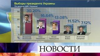 На выборах президента Украины лидирует Владимир Зеленский.