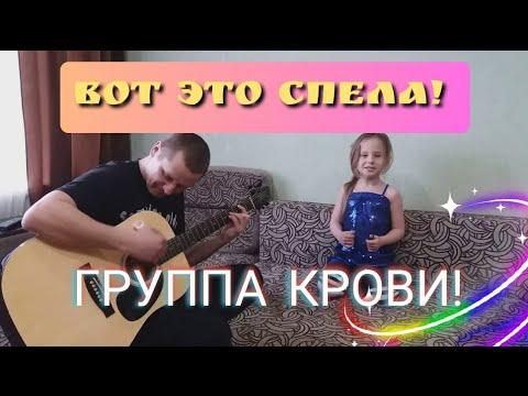 ЦОЙ ЖИВ!!!.5-ти летняя поклонница В.Цоя исполняет песнюГРУППА КРОВИ