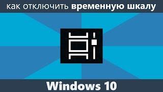 как отключить временную шкалу в Windows 10