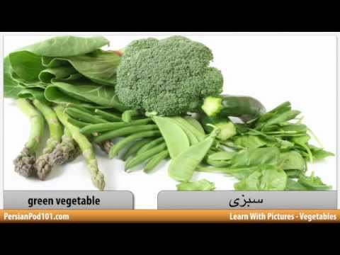 Learn Persian Vocabulary with Pictures - Get Your Vegetables!