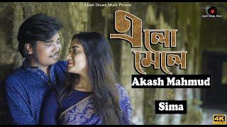 Elomele (এলোমেলে)   Akash Mahmud & Sima (আকাশ মাহমুদ & সীমা)   Akash Dream Music -EID EXCLUSIVE 2020