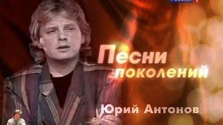 "Download Юрий Антонов в д/ф ""Песни поколений"". 2010 Mp3 and Videos"