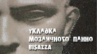 Укладка мозаичного панно BISAZZA (Наполеон)