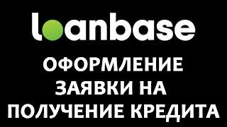 Loanbase - оформляем заявку на получение кредита.(Третья часть из серии видео обзоров о глобальной площадки для биткойн кредитования Loanbase. Создать аккаунт..., 2016-02-16T15:17:36.000Z)
