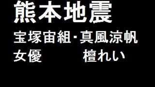 宝塚歌劇団 宙組スター熊本出身の真風涼帆 女優 檀れい 熊本地震