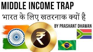 Middle Income Trap भारत के लिए खतरनाक क्यों है? Current Affairs 2019