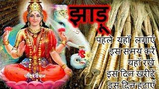 झाड़ू का यह सही प्रयोग करती हैं माँ लक्ष्मी को प्रसन्न | Get MAA LAKSHMI blessing with JHADU