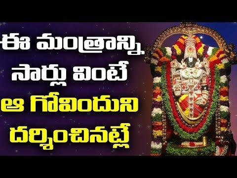 Lord Venkateshwara Songs - Sri Venkatesam Manasa Smarami - BHAKTHI