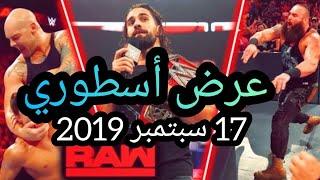 ملخص عرض الرو الأخير 17/09/2019 عرض خرافي 🔥 WWE Raw 17 septembre2019