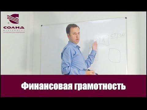 Финансовая грамотность. Урок #1. Финансовые инструменты.