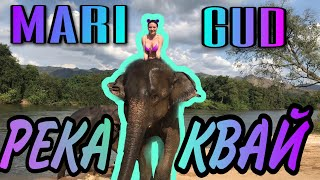 Экскурсия Рай на реке Квай Тайланд Слоны Водопады Храм