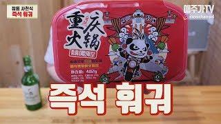 찬물만 준비하세요. 즉석훠궈 리뷰 마라롱샤 마라탕 훠궈먹방 애주가TV