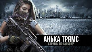 Escape from Tarkov | Выжить, залутаться и настрелять | День 69