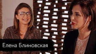 Елена Блиновская - РЕАЛЬНЫЙ СЕКРЕТ ИСПОЛНЕНИЯ ЖЕЛАНИЙ / Ресепшн