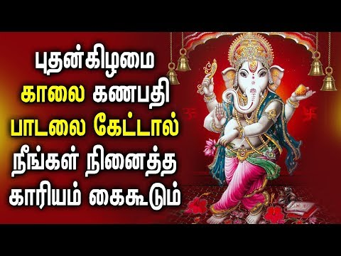 wednesday-powerful-ganesh-song-for-success,-prosperity,money,wealth-|-best-tamil-devotional-songs