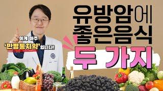유방암에 좋은 음식 두가지(Breast cancer d…